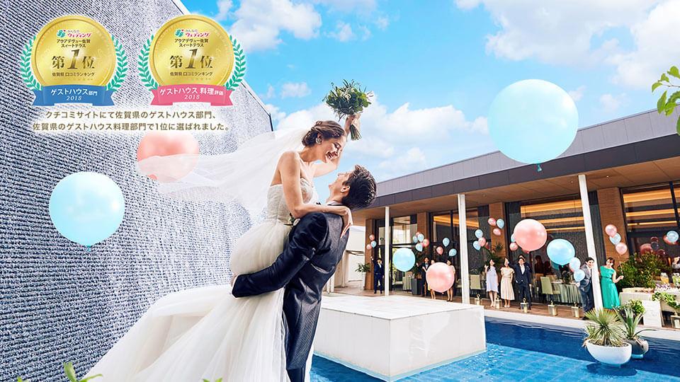 アクアデヴュー佐賀スィートテラスの結婚式