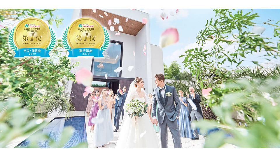 宇都宮の結婚式場ヒルズスィーツ宇都宮ブリーズテラス