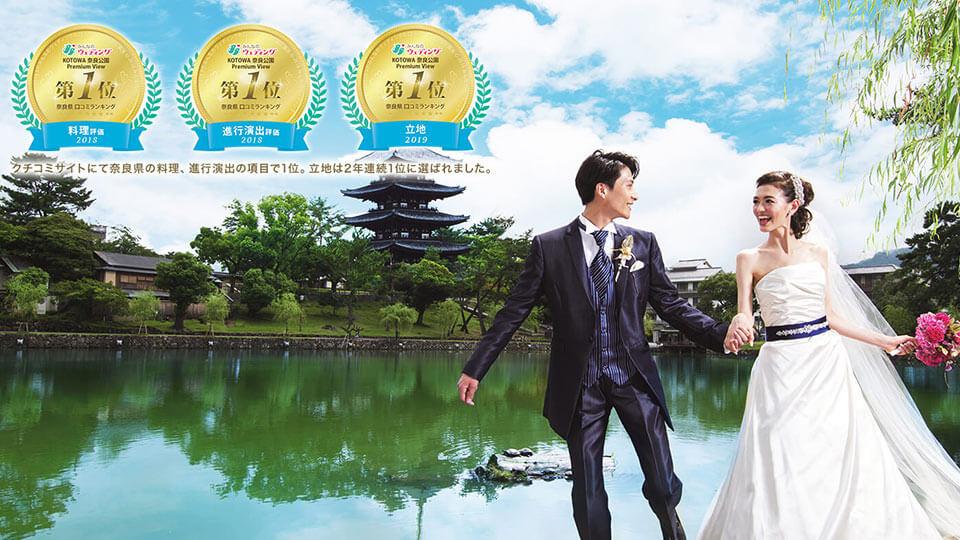 KOTOWA 奈良公園プレミアムビューの結婚式・和婚